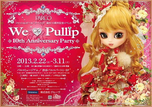 PARCO_pullip_poster_R1